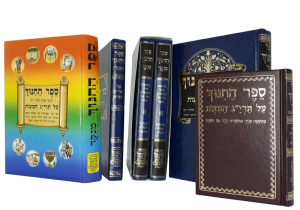 sefer-hachinuch